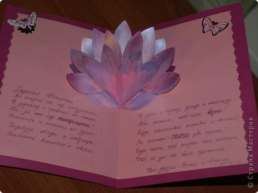 Для подруги ко дню рождения я сделала вот такую открыточку. фото 3