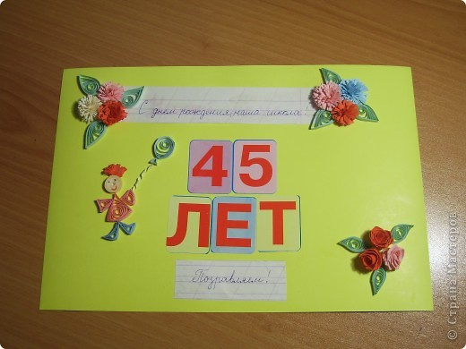 открытка - поздравление на день рождения школы