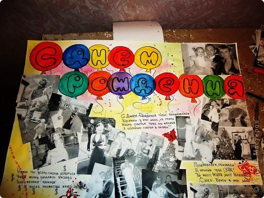 Идеи плакатов на день рождения своими руками 42