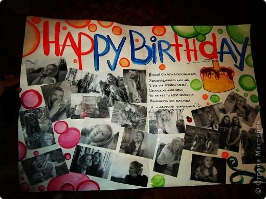 Нарисовать плакат с днем рождения лучшей подруге