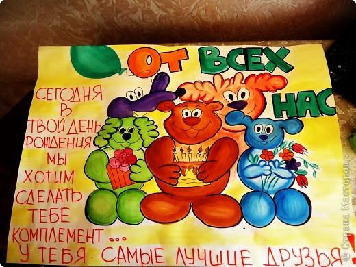 плакат рождение ребенка рисуем Сделай сам