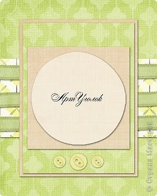 Сразу за первой родилась вторая открытка по скетчу Арт уголка: http://blog.artugolok.ru/2010/10/17.html фото 2
