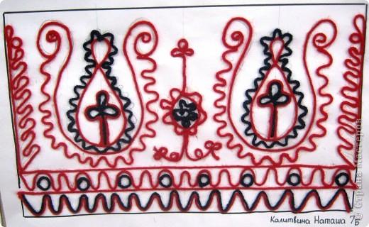 По программе Б.М.Неменского в 7 классе (а кто-то дает в пятом) есть задание: импровизация на тему древних образов в узорах вышивок на полотенце. Это задание мы не рисуем, а выклеиваем нитками по рисунку. Вот что получилось: фото 3