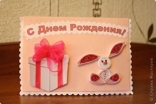 """Объемная открытка """"С Днем Рождения"""" фото 1"""