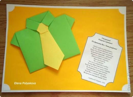 """Сегодня мы поздравляли с юбилеем педагога по вокалу. А эту открытку я сделала в подарок имениннику от себя и своих воспитанниц из студии мод.  Рубашка сложена в технике оригами из целого листа формата А4, галстук из квардата 10х10 см. Большое спасибо за Мастер-класс  Elenе Vladimirovnе <a href=""""http://stranamasterov.ru/node/78765"""">МК Рубашка с галстуком(поздравительная открытка-конверт)</a>"""