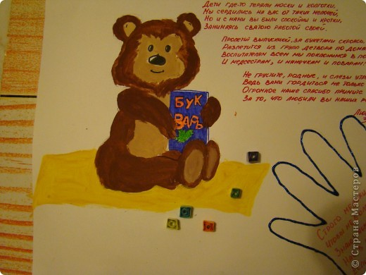 Подарок для детского сада по случаю выпускного фото 3