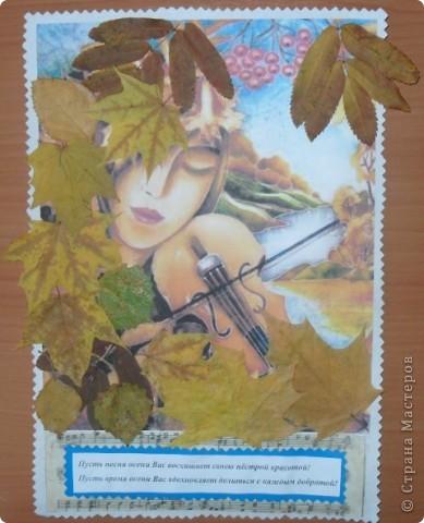 """У нас в школе  темой КТД(коллективное творческое дело)стала - """"Золотая осень"""". Для 5-х классов был конкурс """"Один за всех и все за одного"""", одним из требований было наличие открытки на тему осени. Вот что у нас получилось. фото 1"""