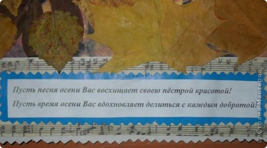 """У нас в школе  темой КТД(коллективное творческое дело)стала - """"Золотая осень"""". Для 5-х классов был конкурс """"Один за всех и все за одного"""", одним из требований было наличие открытки на тему осени. Вот что у нас получилось. фото 2"""