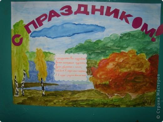 ОТКРЫТКИ К ПРАЗДНИКУ Золотой осени фото 5