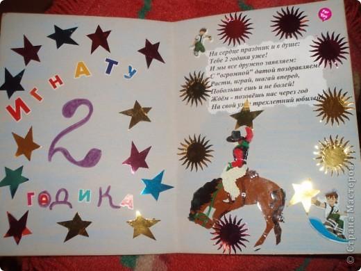 Вчера у Игнатушки был день рождения, ему исполнилось 2 годика, и благодаря нашим мастерицам (Елене Тафиню)  ElenaTafuni ~  за идеи, за что им огромное спасибо!я сделала вот такой тортик с сюрпризами для деток:)) фото 8