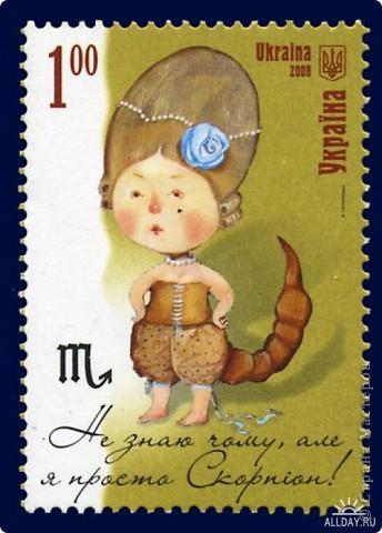 Такая вот открыточка для 16-ти летней девочки:)  Очень уж картинка понравилась - украинская марка со знаком зодиака Скорпион) И штампик цветочком очень в тему оказался) фото 2