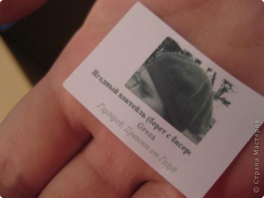 Дорогие Мастерицы! Сегодня , 15 ноября, в 10 часов утра состоялся розыгрыш «Презента от Голубки», были приняты все заявки на участие к этому моменту. Их было 41 фото 8