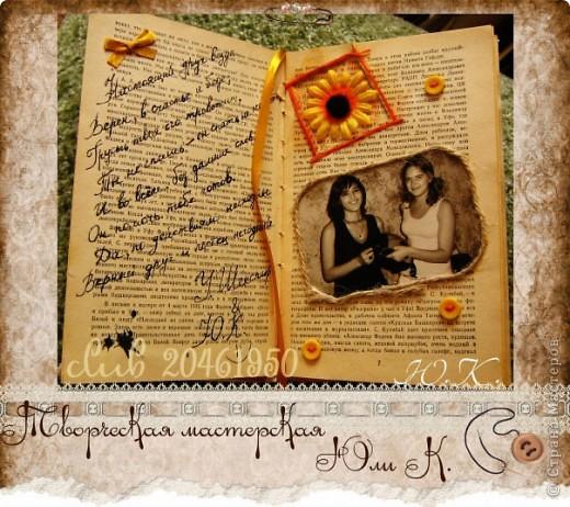 """Подарочная """"Книга памяти"""" для подруги  обложка фото 2"""