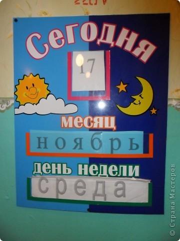 Этот календарь уже три года висит в нашем классе, мне он очень нравится - я его сама придумала...может кому понадобится идея. Пока дети маленькие карточки ставлю сама(т.к. они до него не достают) а потом они уже сами меняют. фото 1
