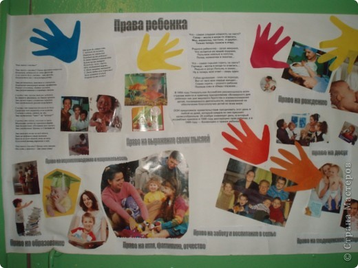 вот такую газету я сделала в группу по правам ребенка, ладошки детей нашей группы фото 1