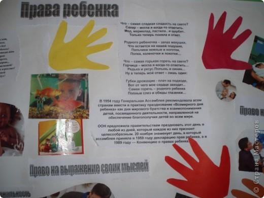 вот такую газету я сделала в группу по правам ребенка, ладошки детей нашей группы фото 2