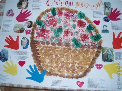 вот такую газету мы сделали в группе, для наших мам.Корзина паралон. печатки, цветы листья, печать бумагой, для объема кусочки бумаги раскрашены, как розы и листья.Ладошки обведены деток из группы, фото это наши мамочки фото 1
