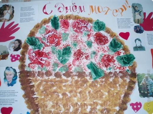 вот такую газету мы сделали в группе, для наших мам.Корзина паралон. печатки, цветы листья, печать бумагой, для объема кусочки бумаги раскрашены, как розы и листья.Ладошки обведены деток из группы, фото это наши мамочки фото 2