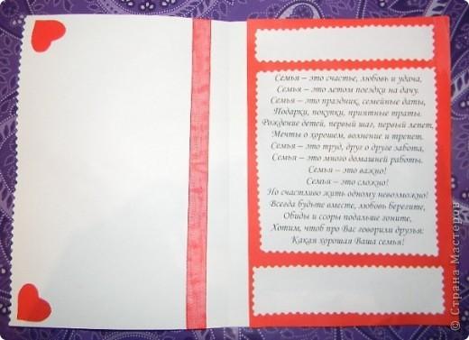 Подружку прегласили на свадьбу, она попросила сделать для нее открытку.=)) вот что получилось.  фото 2