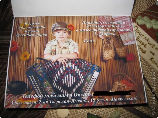 15 ноября был день рождения моего младшего брата - ему исполнилось 8 лет. Подготовка к празднованию велась полным ходом.  Я изготовила 8 приглашений для его друзей. фото 3