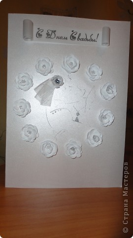 открытка друзьям на свадьбу фото 1