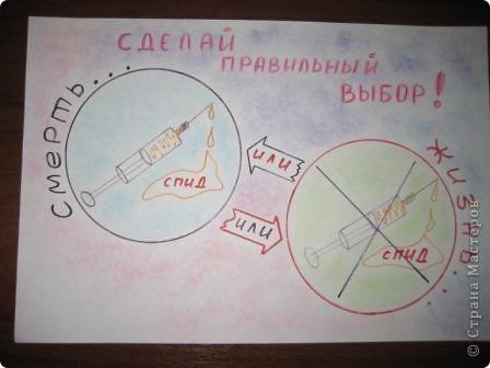 """1 декабря служит напоминанием о необходимости остановить глобальное распространение эпидемии ВИЧ/СПИДа. Объединив детей  (8-9 класс) провели классный час """"Вся правда о СПИДе"""". фото 2"""