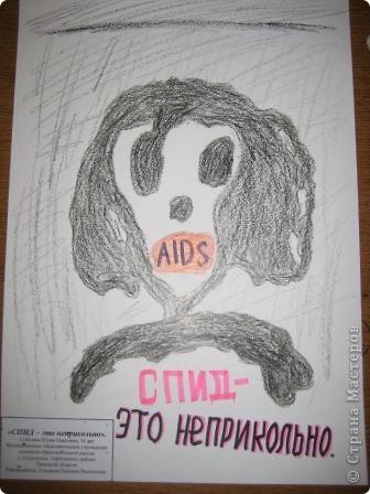 """1 декабря служит напоминанием о необходимости остановить глобальное распространение эпидемии ВИЧ/СПИДа. Объединив детей  (8-9 класс) провели классный час """"Вся правда о СПИДе"""". фото 3"""