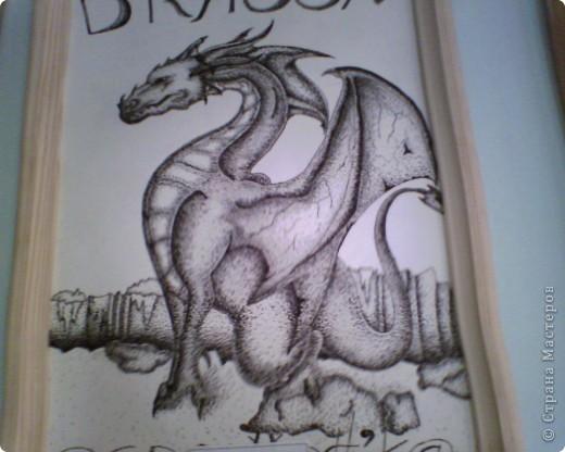 Дракоша 2