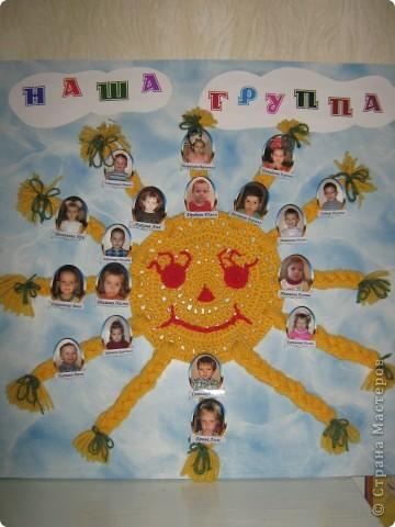 """Вот так мы оформили фотки деток группы под названием """"Солнышко""""."""