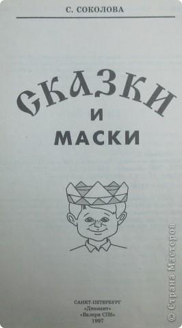 Маска ДОНАЛЬД ДАКА. фото 10