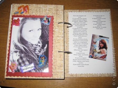 У дочери двадцатилетие...  Для нее сделала такой альбом, в котором показана маленькая частица ее жизни, хотела показать как она росла и как менялась... Специального материала у меня нет, поэтому делала из того что было под рукой.  фото 12
