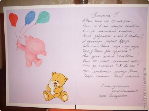 открытка для беременной подруги фото 2