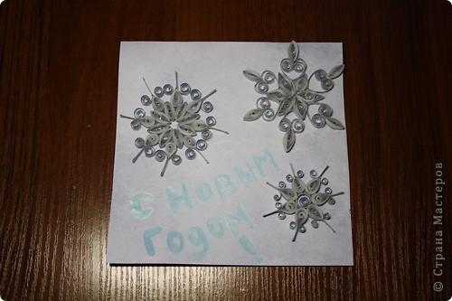 Я уже давно эту открыточку сделала. Вроде делала долго, а получилась простенькая... Снежинки из серебряных полосок. Надпись из перламутровой краски. На фото ни того не заметно, ни другого... :( фото 1
