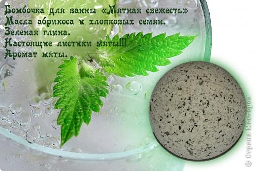 """""""Мятная Свежесть""""  Масла увлажняют и регенерируют кожу. Зеленая глина - эффективно очищает кожу, сужает поры, стимулирует обменные процессы. Запах мяты бодрит и повышает настроение! фото 1"""