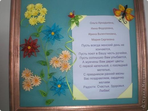 это поздравление я делала на 8 марта воспитателям. фото 1