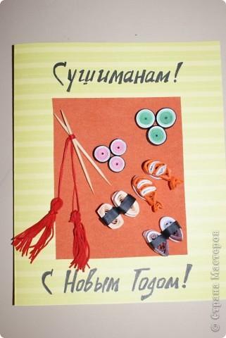открытка для сушиманов фото 1