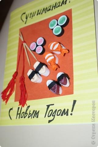 открытка для сушиманов фото 2