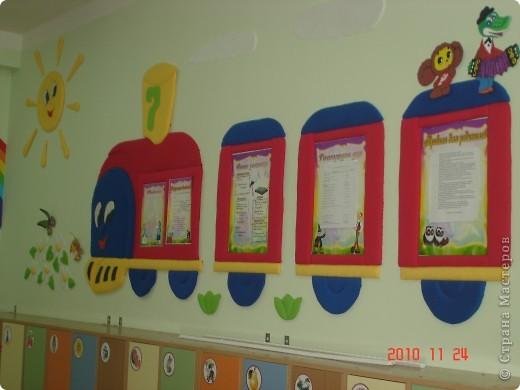Оформление приёмной в детском саду.Флисовый паровозик.Идею подглядела в интернете.