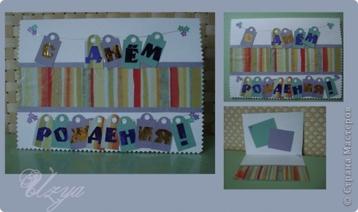 Мои первые открытки фото 2