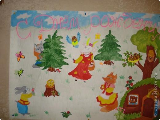 газета дочке на день рождения на 2 годика, на лужайке гости писали пожелания на память... фото 1