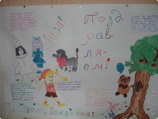 газета дочке на день рождения на 2 годика, на лужайке гости писали пожелания на память... фото 2