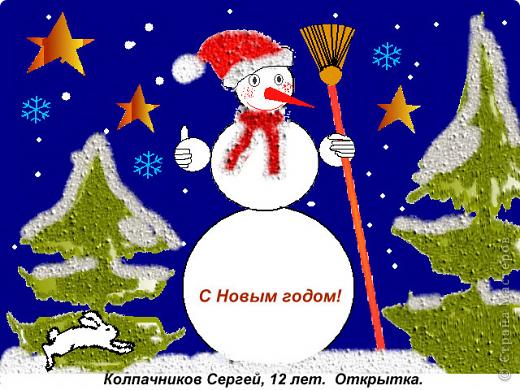 Новогодняя открытка фото 10