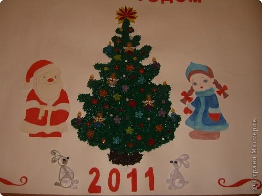 елка -торцевание, игрушки - квиллинг Дед мороз и снегурка- рисовали, вырезали и клеили на двусторонний скотч, получились выпуклые зайчики взяты с сайта- квиллинг  фото 2