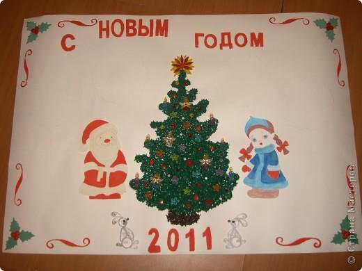 елка -торцевание, игрушки - квиллинг Дед мороз и снегурка- рисовали, вырезали и клеили на двусторонний скотч, получились выпуклые зайчики взяты с сайта- квиллинг  фото 1