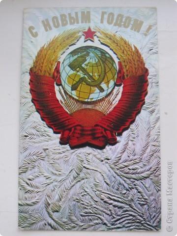 Сегодня хочу показать подборку открыток с советской символикой. Смотрю сейчас на них и вспоминаю, что получать такие раньше нам не очень нравилось. Хотелось чего-то нарядного, с шариками-шишечками-фонариками. Золотом и блестками. Сейчас только такие открытки и продают, но теперь они все какие-то однотипные, а в этих старых открытках вся жизнь нашей страны, поэтому с удовольствием и ностальгией пересматриваем их в преддверии новогодних праздников.   Эта открытка 1978 г. Художник Б. Столяров.  фото 1