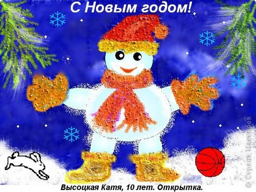 Новогодняя открытка фото 22