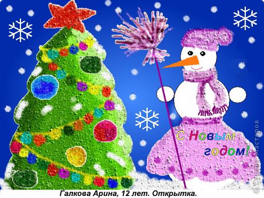 Новогодняя открытка фото 27