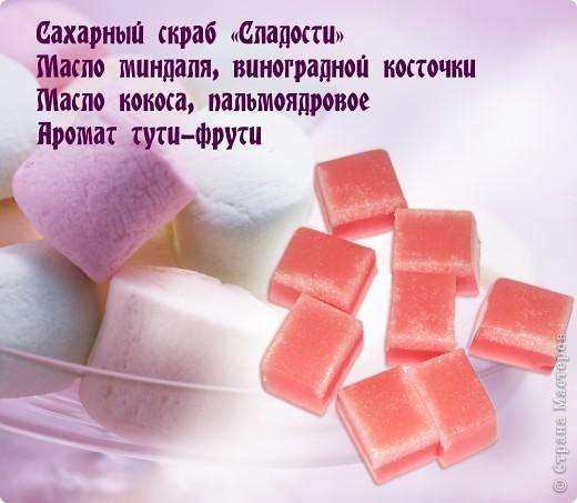 Сахарный скраб фото 1