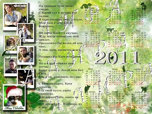 Подарок к НГ - календарь