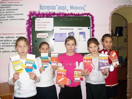 Сегодня провела открытый урок, по изготовлению Новогодней открытки, с девчонками 5-го класса. фото 3